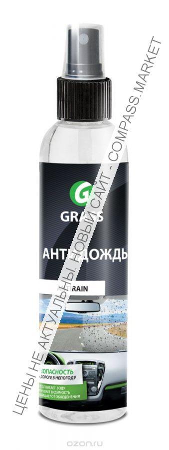 Средство для стекол Антидождь GRASS 0,25л.