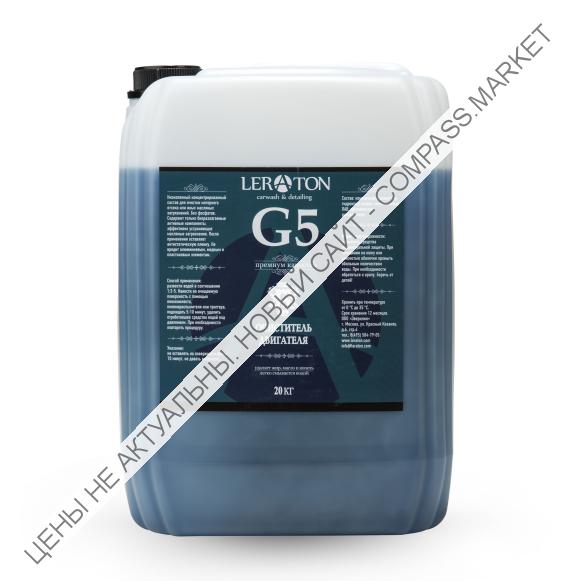 Очиститель двигателя LERATON G5
